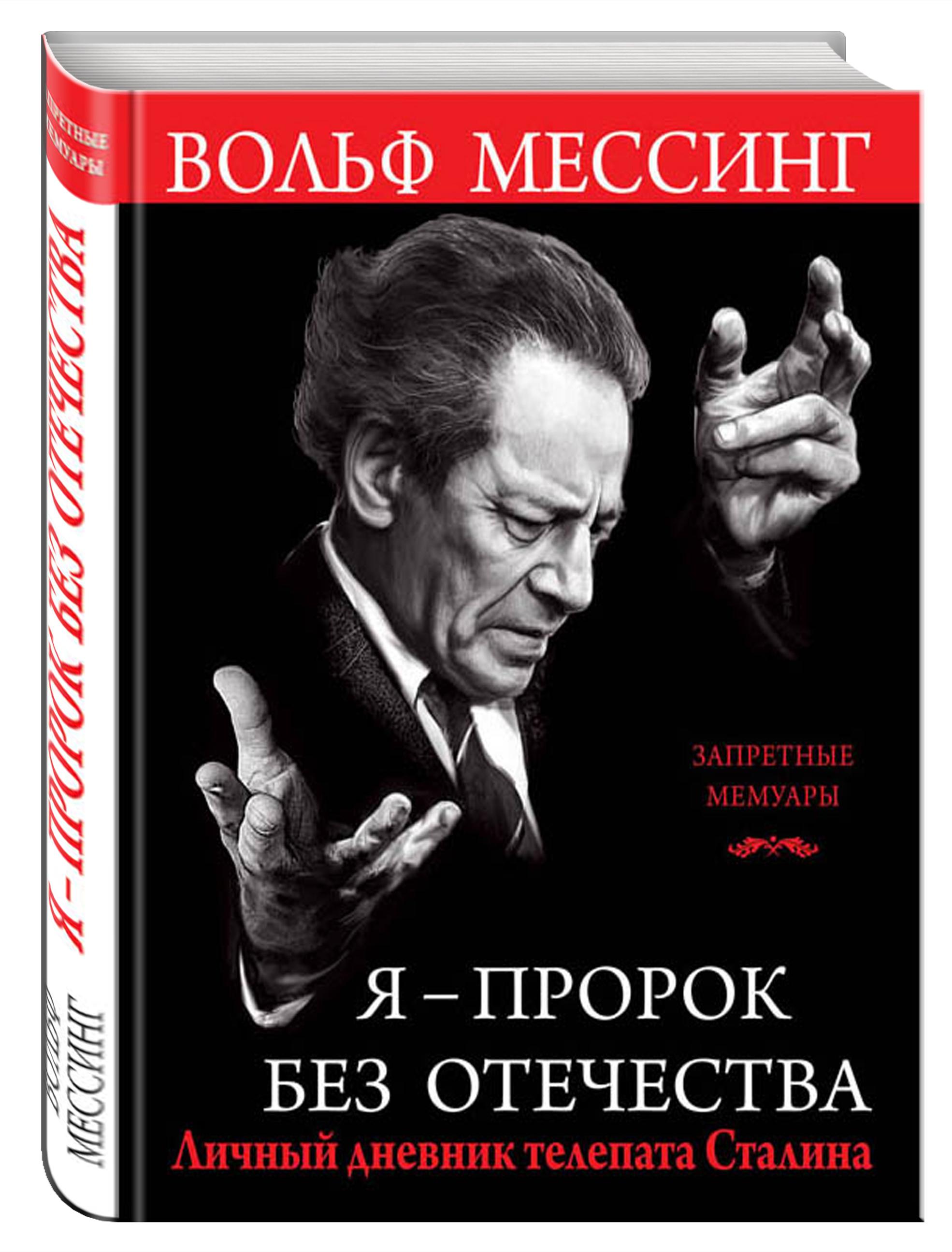 Мессинг В. Я – пророк без Отечества. Личный дневник телепата Сталина альфия как я стала стройной мемуары толстушки