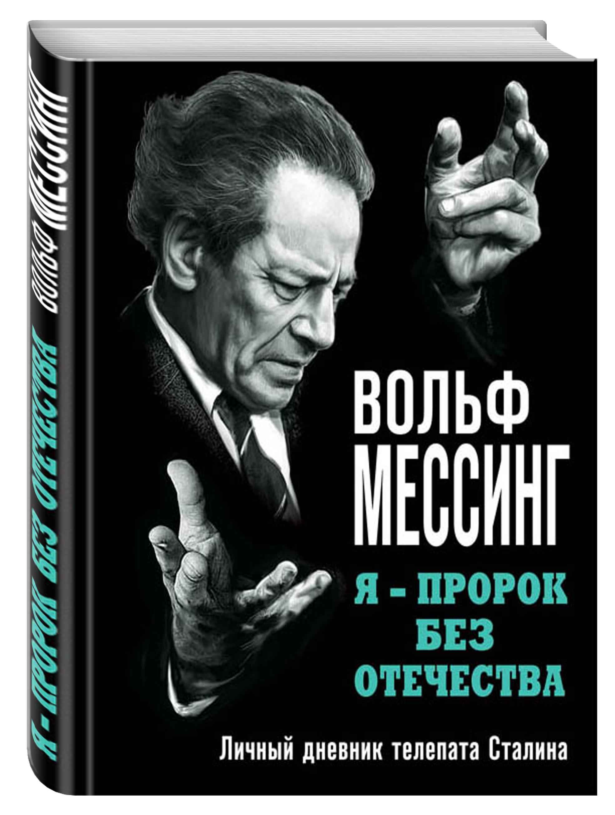 Мессинг В. Я – пророк без Отечества. Личный дневник телепата Сталина плигина я ред мемуары матери сталина 13 женщин джугашвили