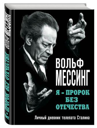 Вольф Мессинг - Я – пророк без Отечества. Личный дневник телепата Сталина обложка книги