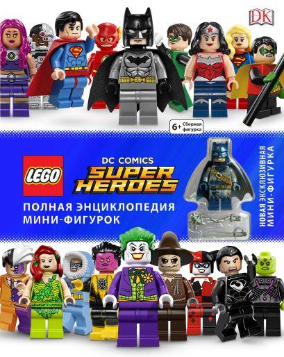 LEGO DC Comics. Полная энциклопедия мини-фигурок (+ эксклюзивная мини-фигурка) - фото 1