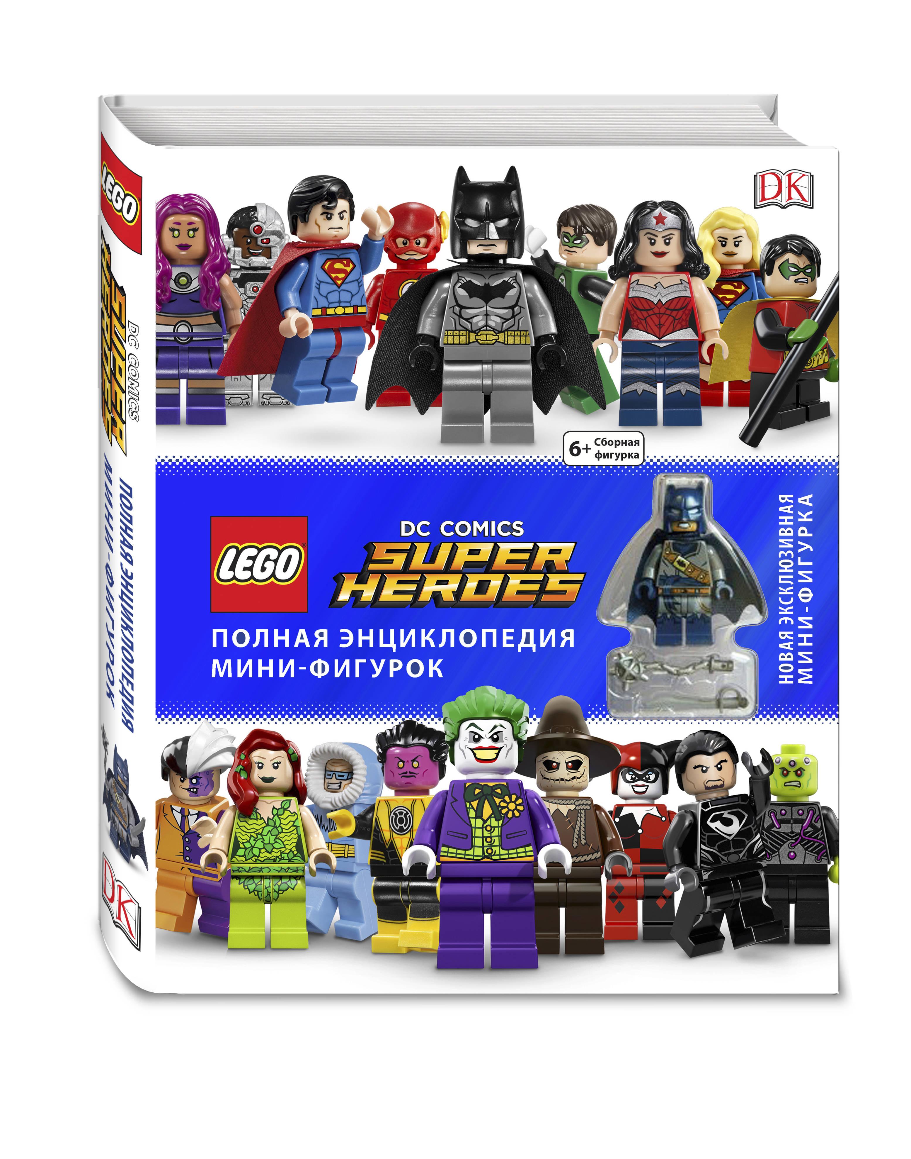 LEGO DC Comics. Полная энциклопедия мини-фигурок (+ эксклюзивная мини-фигурка) эксмо полная энциклопедия мини фигурок lego dc comics эксклюзивная мини фигурка