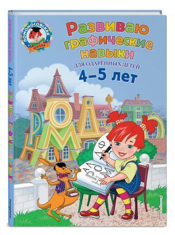 Развиваю графические навыки: для детей 4-5 лет Н.В. Володина