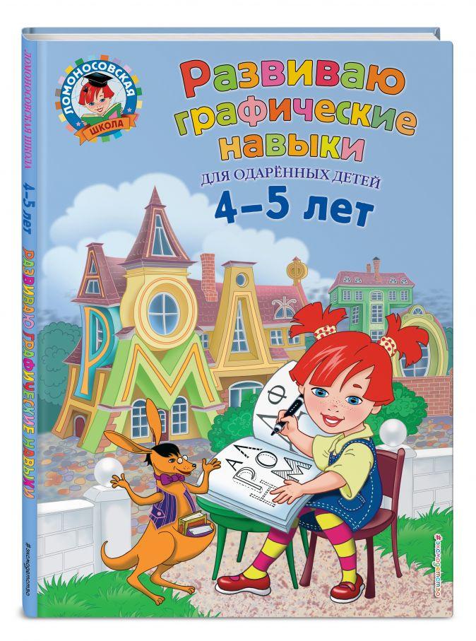 Н.В. Володина - Развиваю графические навыки: для детей 4-5 лет обложка книги
