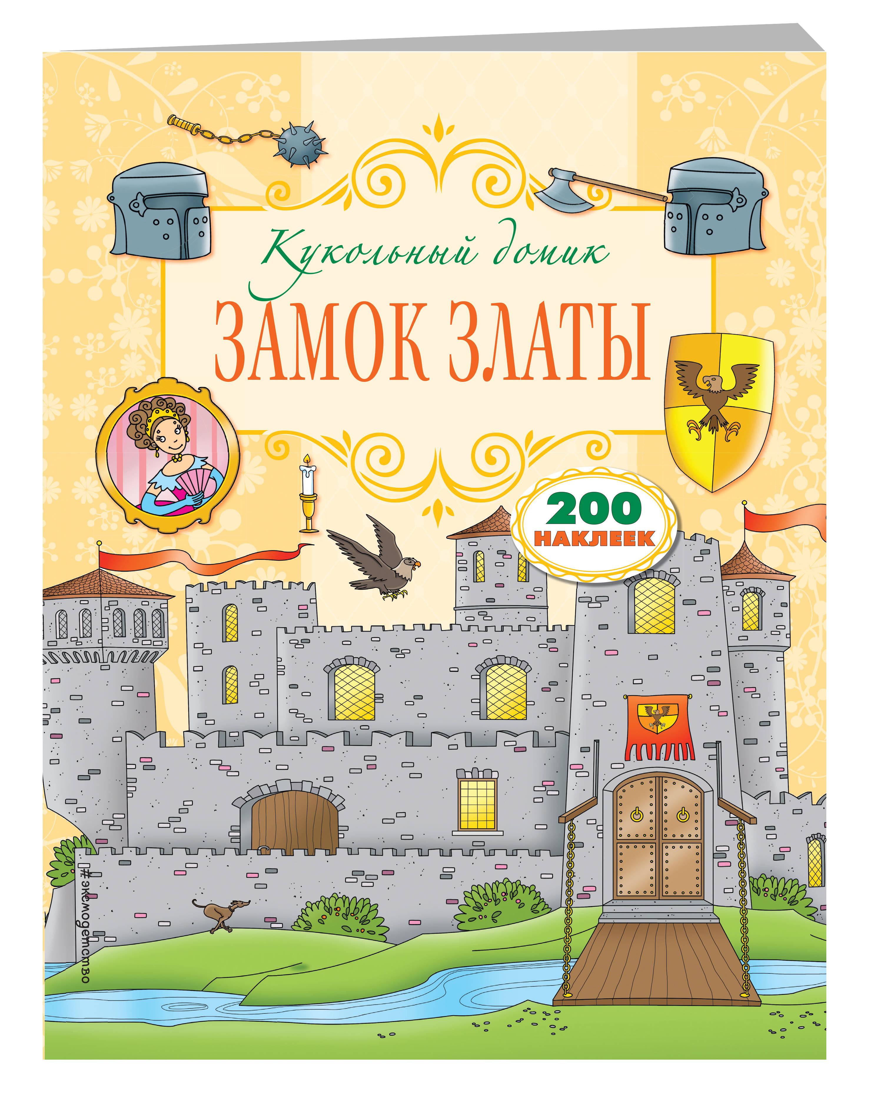 Замок Златы почтовый замок в москве