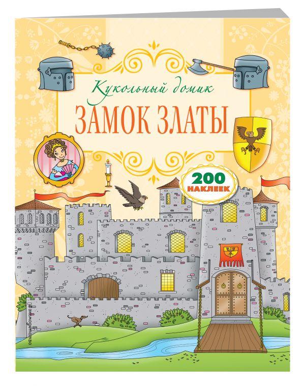 Замок Златы