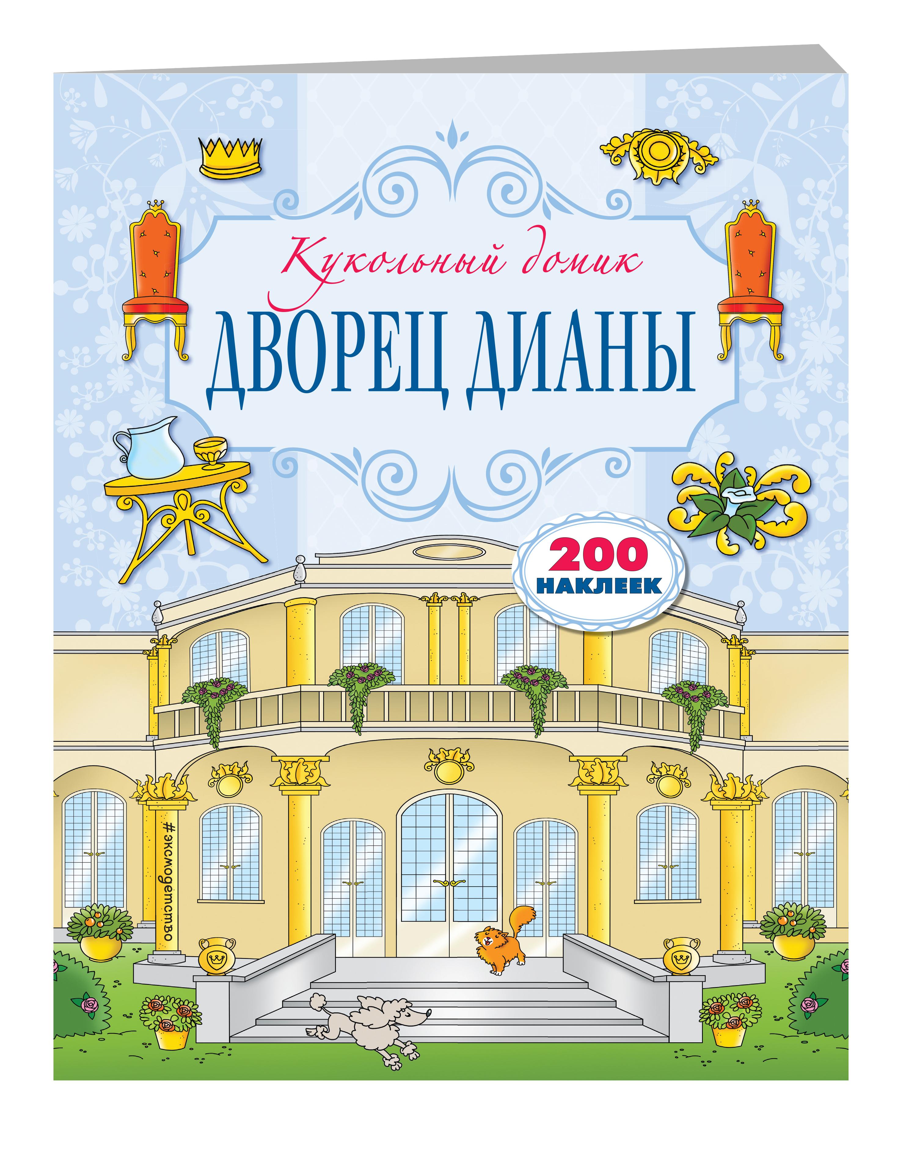Дворец Дианы ISBN: 978-5-699-92704-3