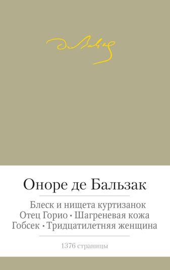 Бальзак О. де - Блеск и нищета куртизанок. Отец Горио и др. обложка книги