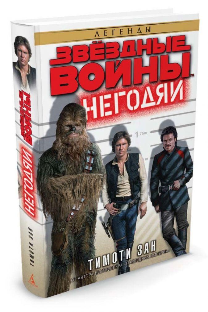 Зан Т. - Негодяи. Звёздные Войны обложка книги