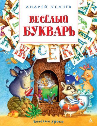 Весёлый букварь Усачёв А.