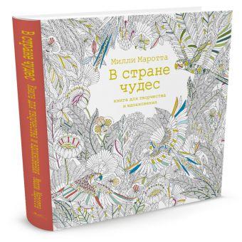 В стране чудес. Книга для творчества и вдохновения (тв.обл.) Маротта М.