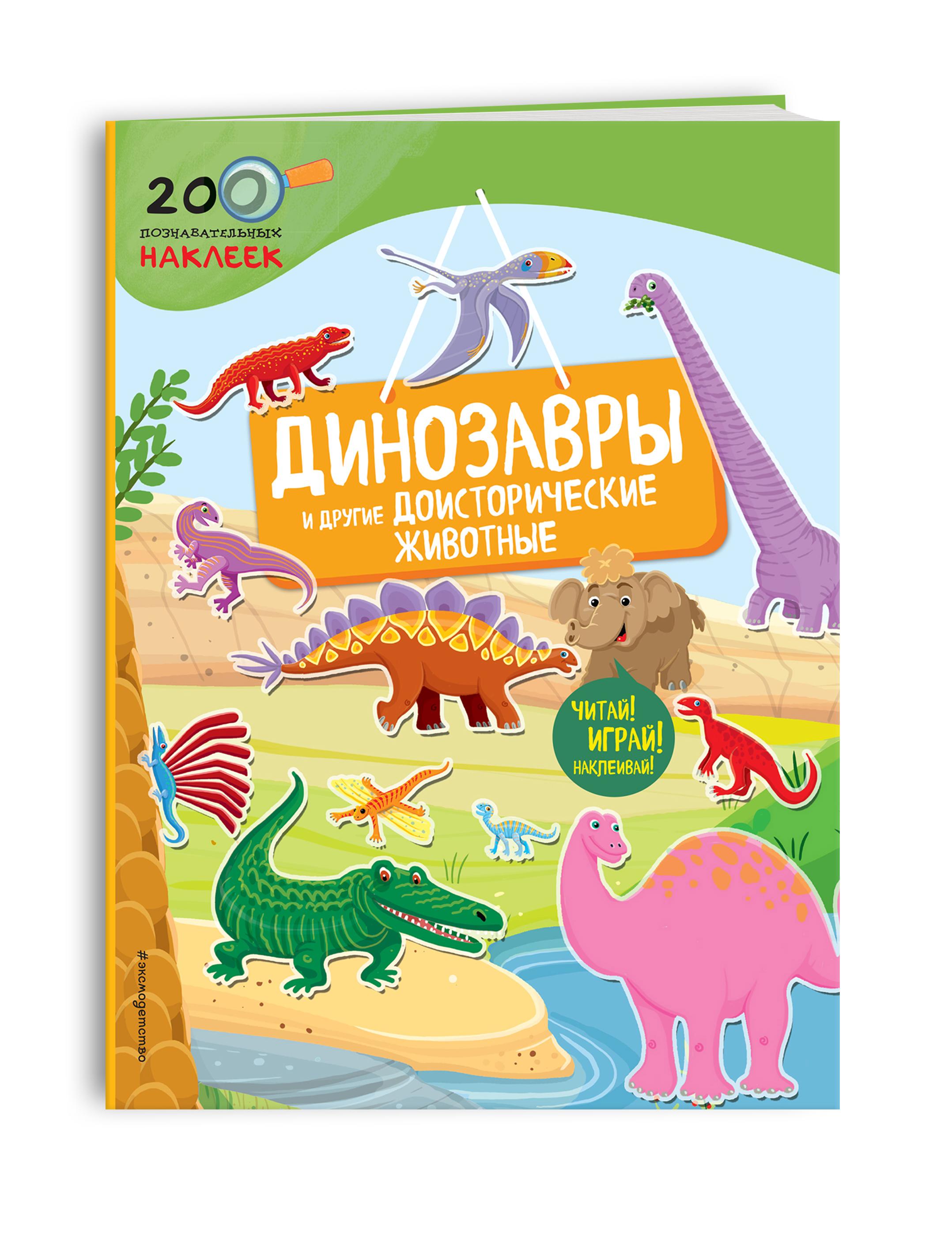 Динозавры и другие доисторические животные тихонов а мамонты и другие доисторические животные