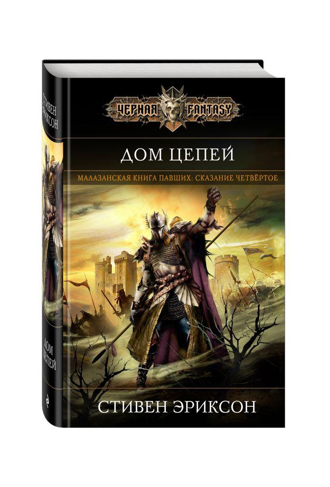 Стивен Эриксон - Дом Цепей обложка книги