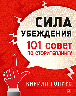 Сила убеждения. 101 совет по сторителлингу Гопиус К П