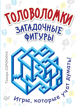 Головоломки. Загадочные фигуры. (25 карточек) Сорокина Т Б