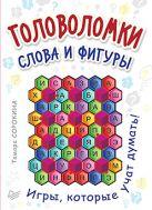 Головоломки. Слова и фигуры. (25 карточек) Игра, которая учит думать!