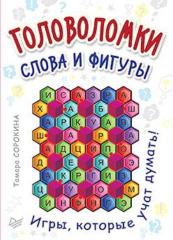 Головоломки. Слова и фигуры. (25 карточек) Игра, которая учит думать! Сорокина Т Б