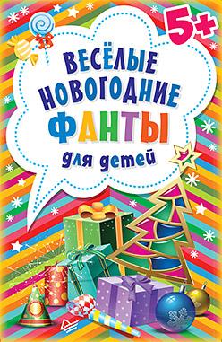 Весёлые новогодние фанты для детей (45 карточек)