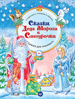 Сказки Деда Мороза и Снегурочки Терентьева И А