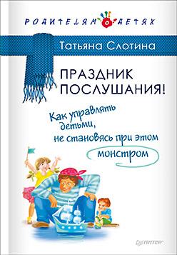 Праздник послушания! Как управлять детьми, не становясь при этом монстром Слотина Т В
