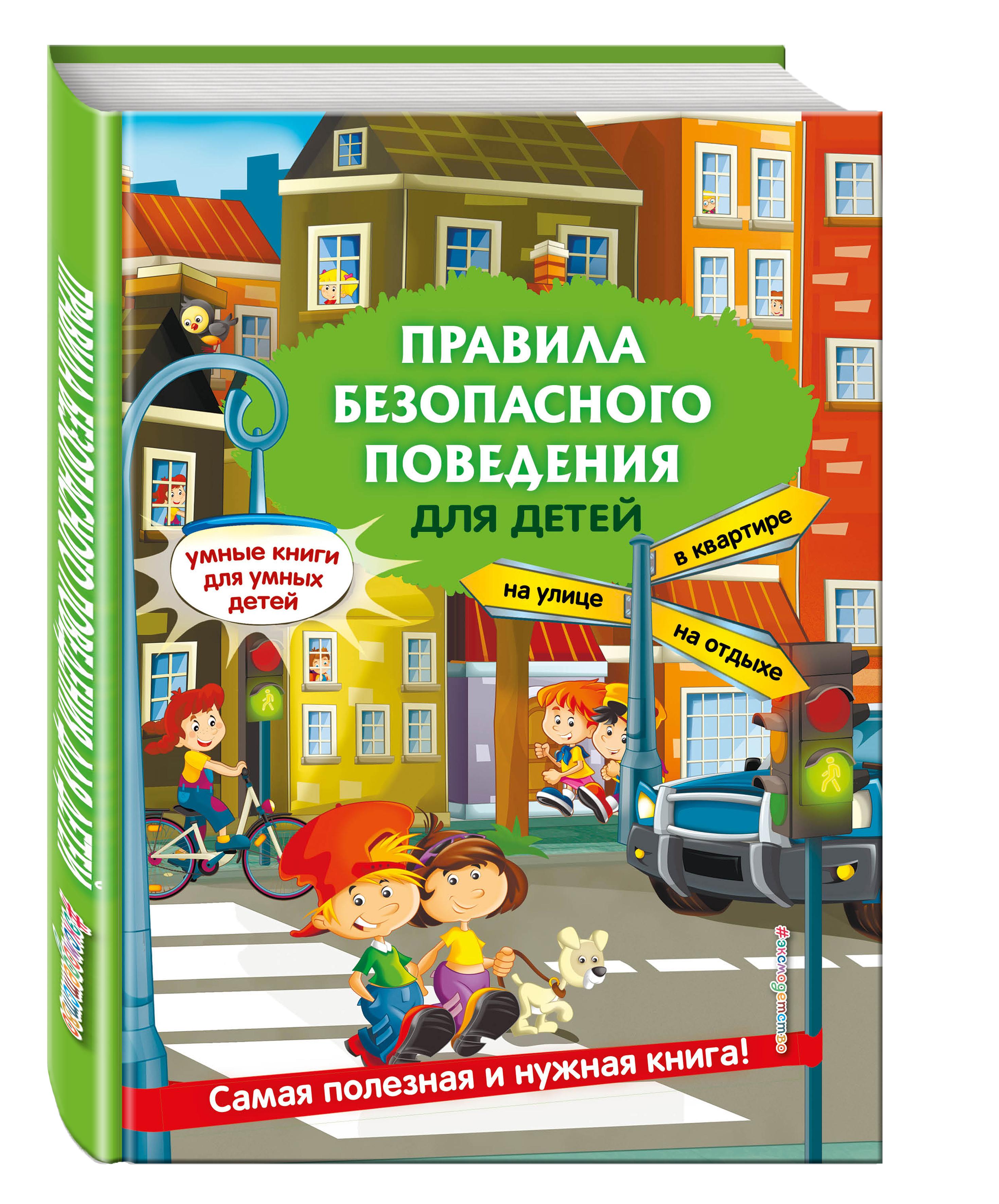 Купить со скидкой Правила безопасного поведения для детей