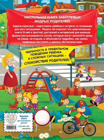 Правила безопасного поведения для детей Ю.С. Василюк