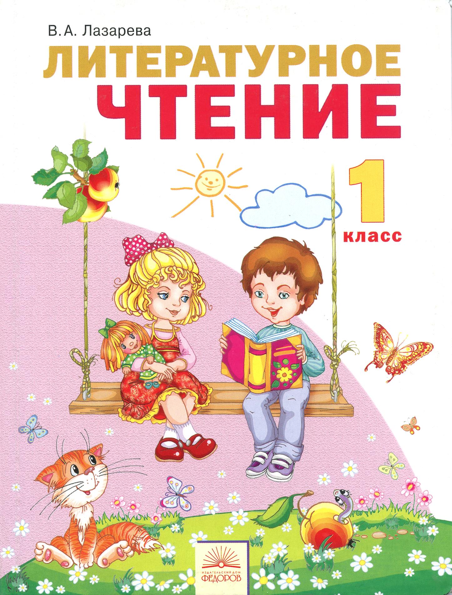 купить Лазарева В.А. Литературное чтение. 1 класс. Учебник недорого