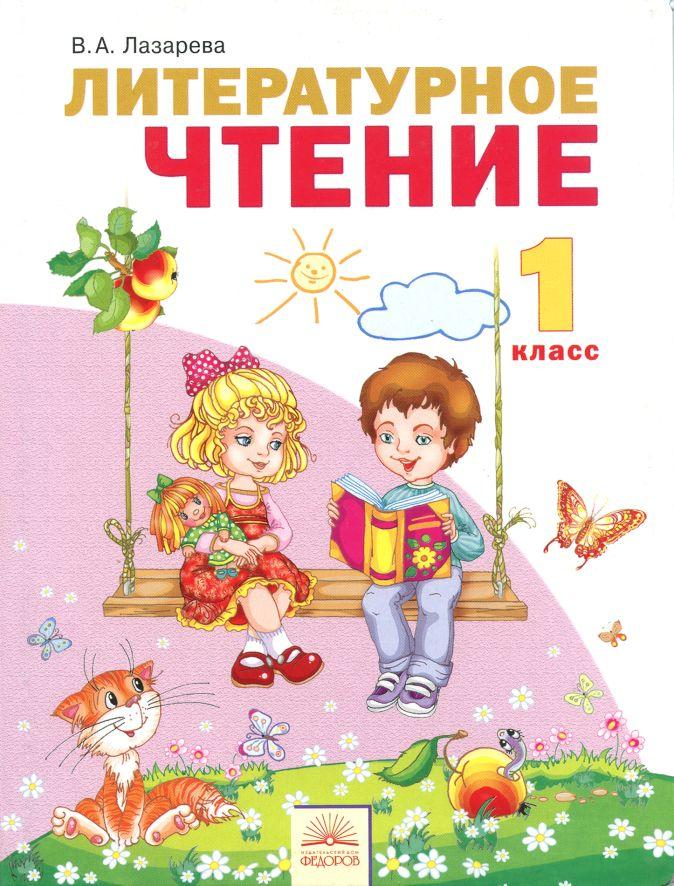 Лазарева В.А. - Литературное чтение. 1 класс. Учебник обложка книги