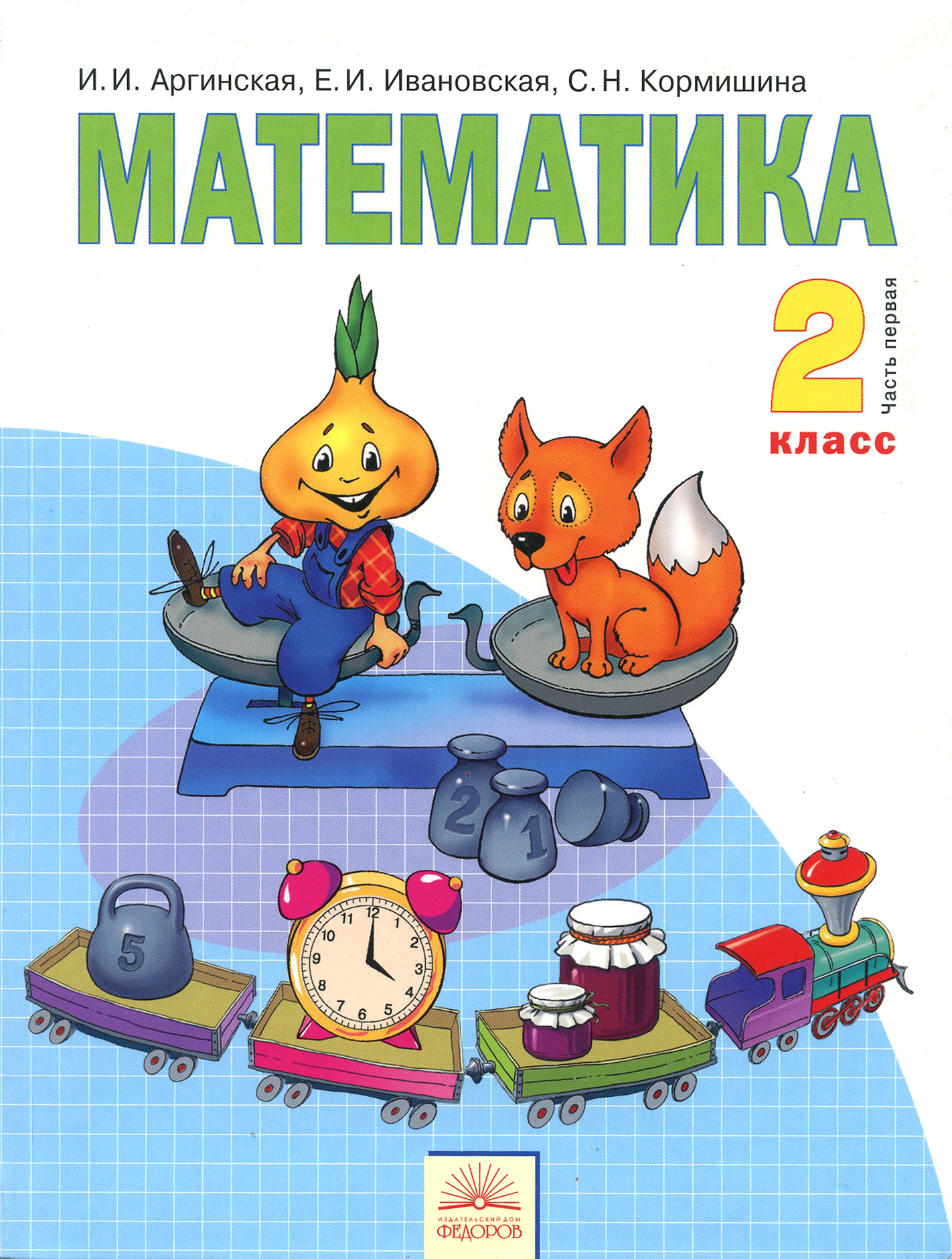 Математика. 2 класс. В 2-х частях. Часть 1. Учебник