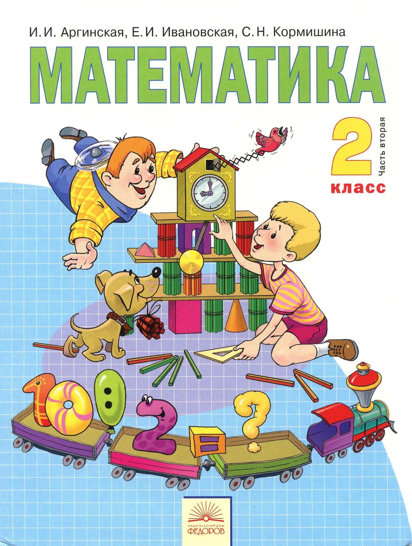 Аргинская И.И.,Ивановская Е.И.,Кормишина С.Н. Математика. 2 класс. В 2-х частях. Часть 2. Учебник е п бененсон л с итина математика 1 класс рабочая тетрадь в 4 частях часть 2