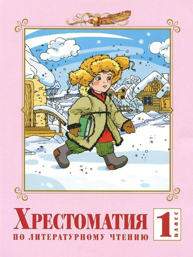 Автор-составитель Лазарева В.А. - Хрестоматия по литературному чтению. 1 класс. обложка книги