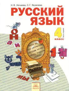 Русский язык. 4 класс. Часть 1. Учебник