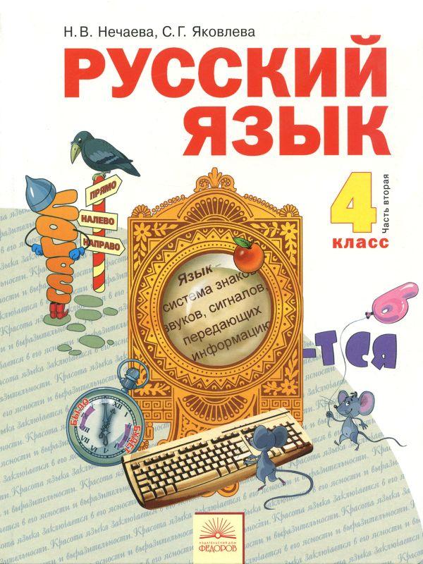 Русский язык. 4 класс. Часть 2. Учебник Нечаева Н.В., Яковлева С.Г.