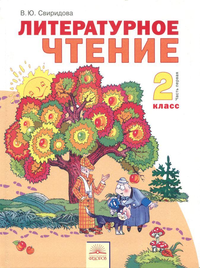 Свиридова В.Ю. - Литературное чтение. 2 класс. В 2-х частях. Часть 1. Учебник обложка книги