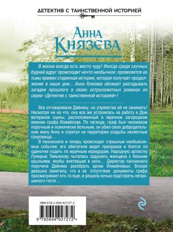 Наследница порочного графа Анна Князева