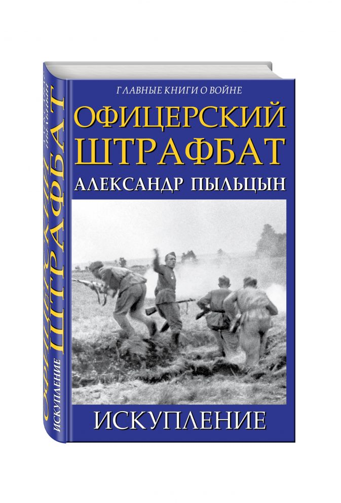 Александр Пыльцын - Офицерский штрафбат. Искупление обложка книги