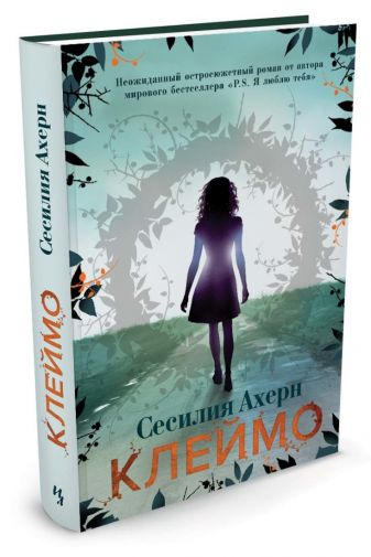 Ахерн - Клеймо обложка книги