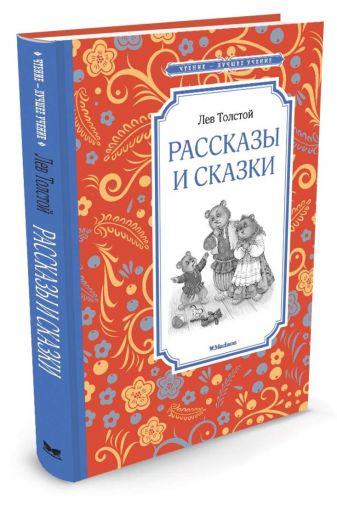Толстой - Рассказы и сказки Толстой обложка книги