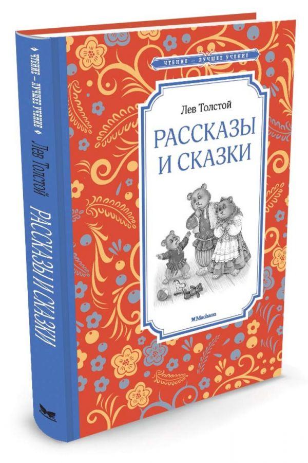 Рассказы и сказки Толстой Толстой