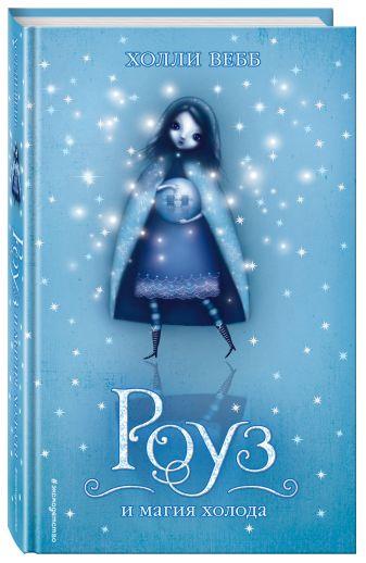 Холли Вебб - Роуз и магия холода обложка книги