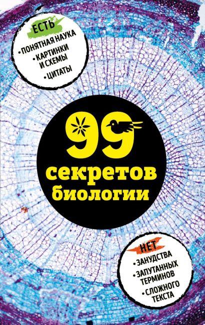 99 секретов биологии - фото 1
