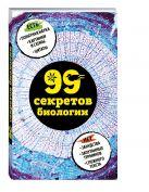 Науменко Е.В., Сердцева Н.П. - 99 секретов биологии' обложка книги