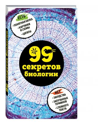 Елена Науменко, Наталья Сердцева - 99 секретов биологии обложка книги
