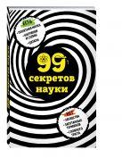 Сердцева Н.П. - 99 секретов науки' обложка книги