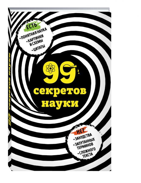 Сердцева Наталья Петровна 99 секретов науки сердцева н 99 секретов астрономии