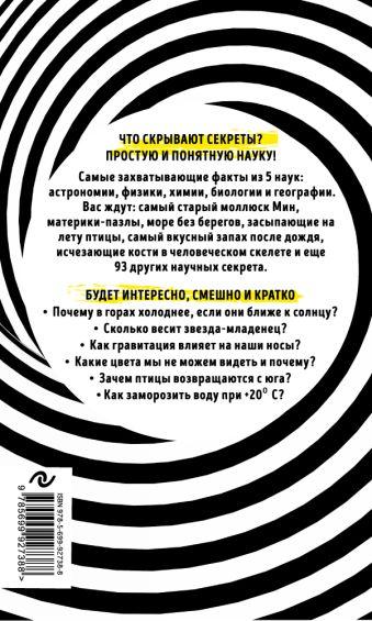 99 секретов науки Сердцева Н.П.