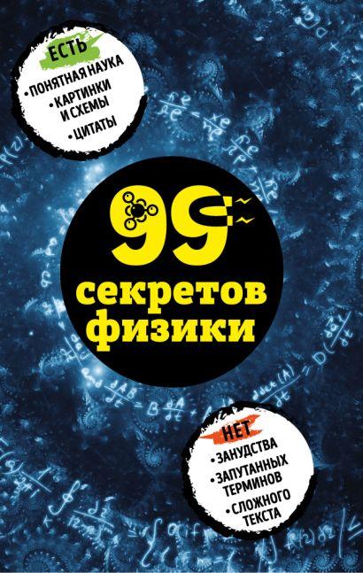 99 секретов физики - фото 1