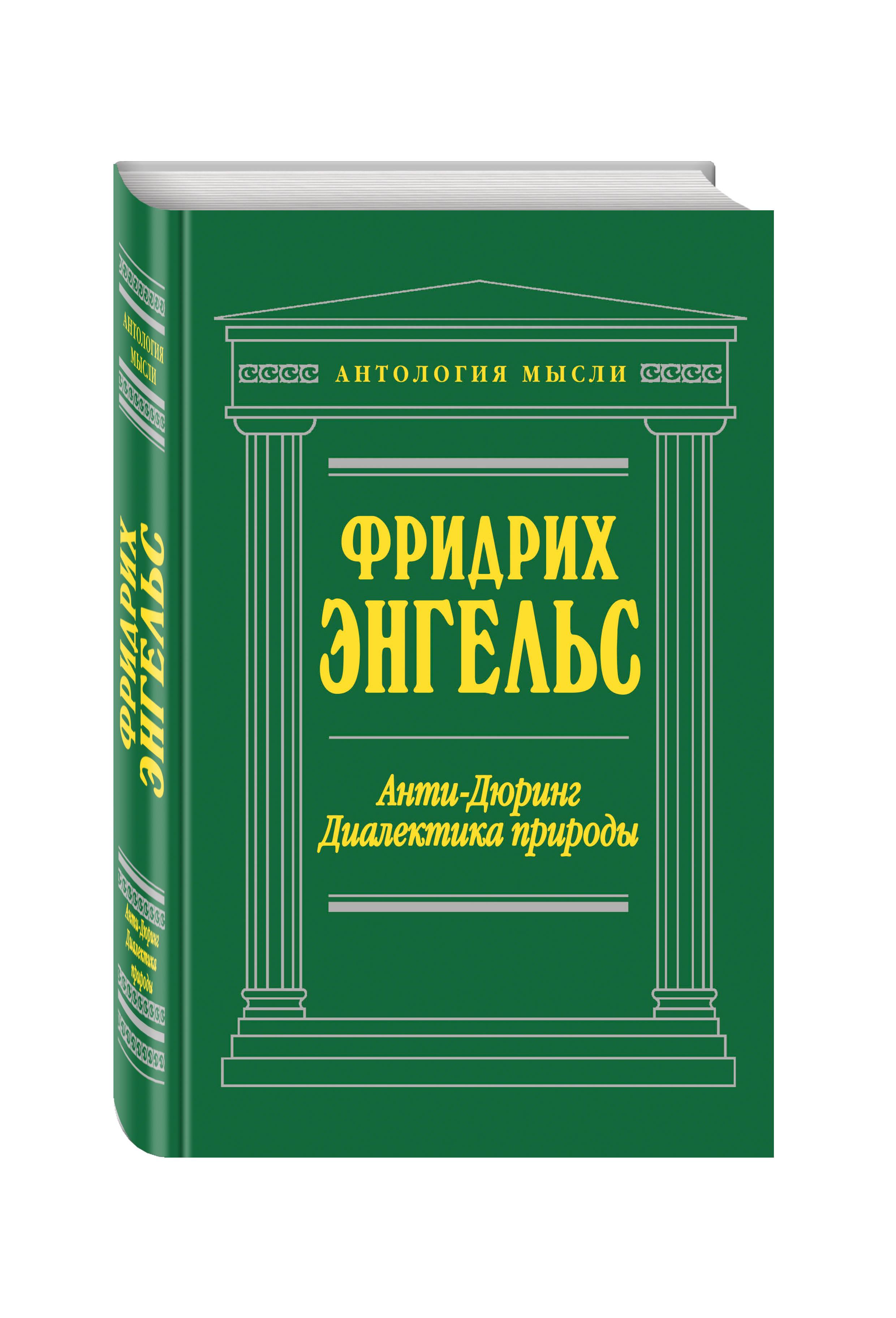 Энгельс Ф. Анти-Дюринг. Диалектика природы ISBN: 978-5-699-92743-2 е дюринг ценность жизни