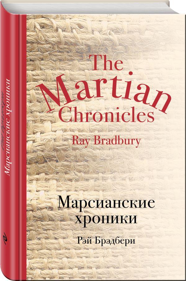 интересно Марсианские хроники книга