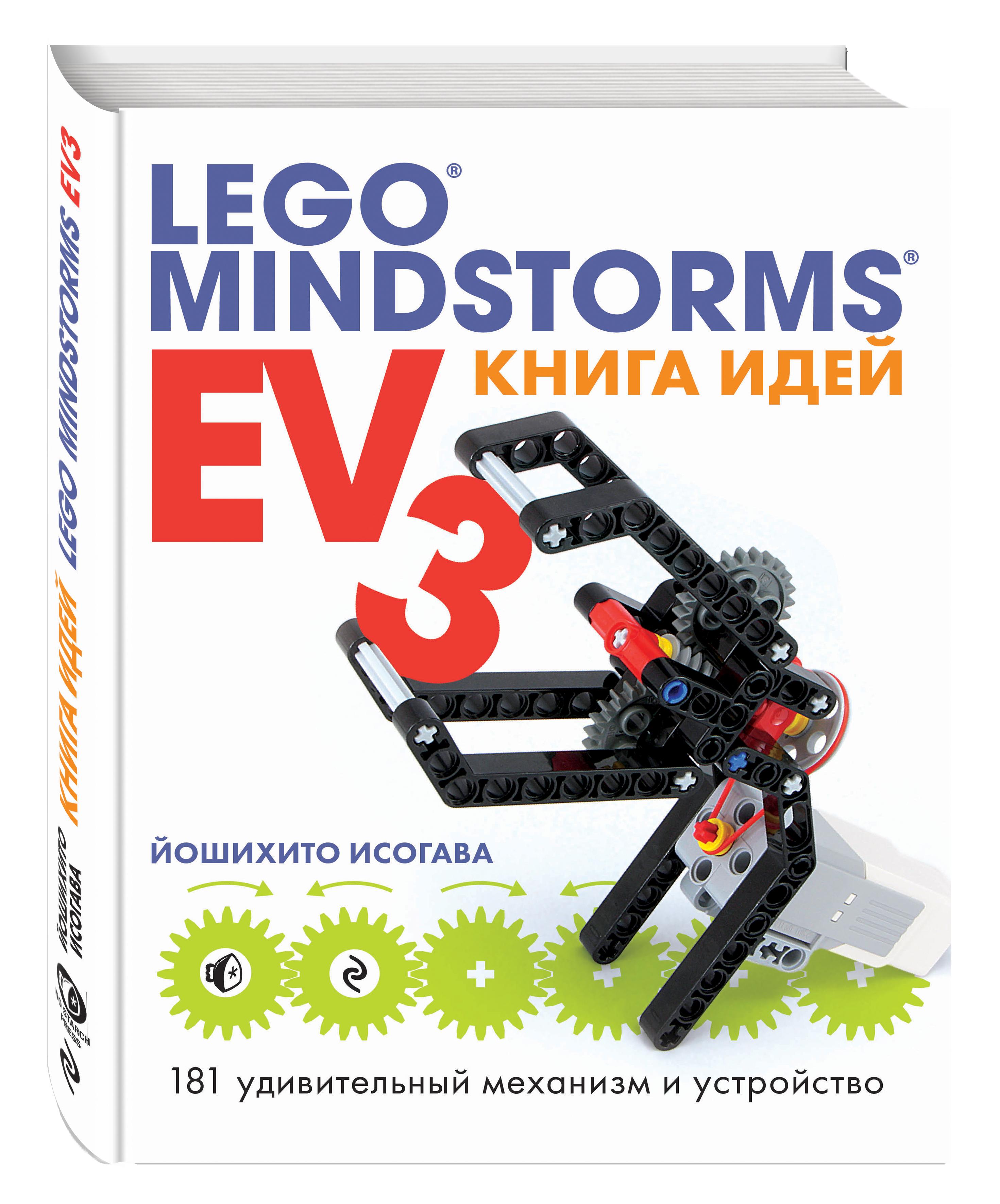 Йошихито Исогава Книга идей LEGO MINDSTORMS EV3. 181 удивительный механизм и устройство манипуляторы