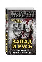 Катюк Г.П. - Запад и Русь: истоки противостояния' обложка книги